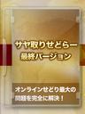 サヤ取りせどらー最終バージョン-2