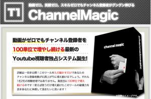 チャンネルマジック