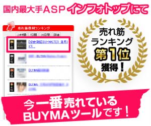 af_buyma-ranking